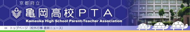 京都府立亀岡高等学校PTAKameoka High School Parent-Teacher Association