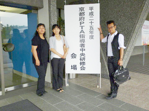 京都府PTA指導者研修会(7月4日於国際会議場)には本部役員が参加