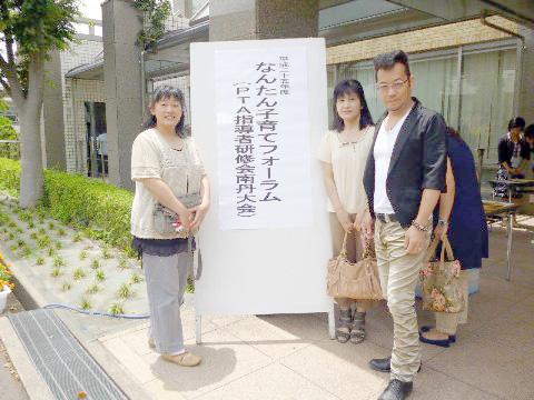 PTA指導者研修会南丹大会(6月30日於京都学園大学)には本部役員が参加